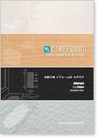 シーアイリフォーム(水廻り用リフォーム材)カタログ