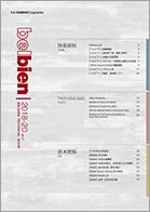 ベルビアン技術資料 2019-20 ver.02