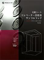 エレベーター改修用サンプルブックVol.2