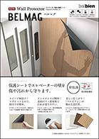 ベルマグ(エレベーター壁面養生シート)