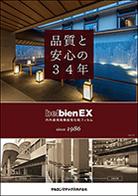 ベルビアンEXブック