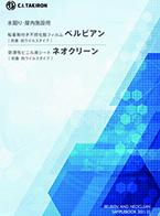 抗菌・抗ウイルス製品カタログ