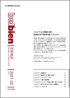 ベルビアン技術資料 2021-22 ver.01
