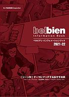 インフォメーションブック2021-22