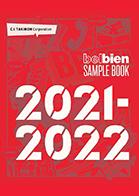 ベルビアン サンプルブック 2021-2022