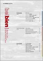 ベルビアンサンプルブック 付属技術資料冊子