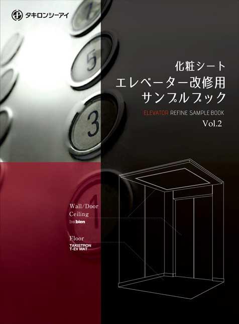 elevator_refine_2